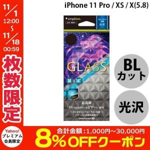 Simplism シンプリズム iPhone 11 Pro / XS / X Dragontrail Pro ブルーライト低減 アルミノシリケートガラス 光沢 0.41mm TR-IP178-GL-DPBCCC ネコポス送料無料|ec-kitcut