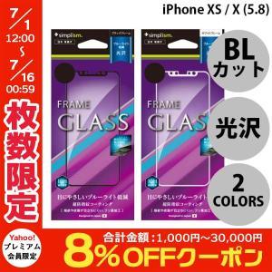 iPhoneX ガラスフィルム Simplism iPhone XS / X ブルーライト低減フレームガラス 0.48mm シンプリズム ネコポス可|ec-kitcut