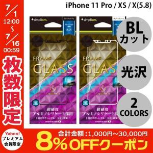 iPhoneX ガラスフィルム Simplism iPhone XS / X アルミノシリケート ブルーライト低減フレームガラス 0.54mm シンプリズム ネコポス送料無料|ec-kitcut