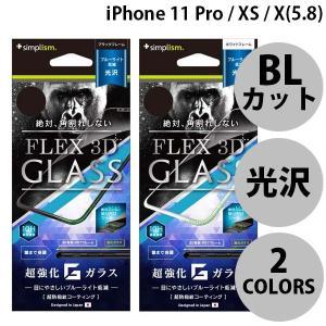 iPhoneX ガラスフィルム Simplism iPhone XS / X  FLEX 3D  ゴリラガラス ブルーライト低減 複合フレーム 0.51mm シンプリズム ネコポス送料無料|ec-kitcut