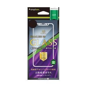 Simplism シンプリズム iPhone XS / X アルミノシリケート 光沢 立体成型シームレスガラス 0.56mm ホワイト TR-IP178-GH-PACCWT ネコポス送料無料|ec-kitcut
