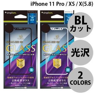 Simplism iPhone 11 Pro / XS / X アルミノシリケート ブルーライト低減 立体成型シームレスガラス 0.56mm シンプリズム ネコポス送料無料|ec-kitcut