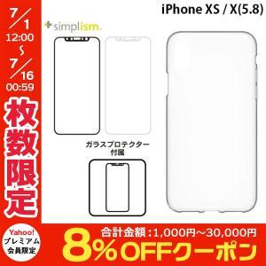 iPhoneX ケース スマホケース Simplism iPhone XS / X  Aegis Pro  フルカバーTPUケース&ガラスセット ケース+フレームガラス シンプリズム ネコポス送料無料|ec-kitcut