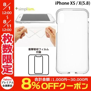 iPhoneX ケース スマホケース Simplism シンプリズム iPhone X  Aegis Grip Plus  衝撃吸収フルガードTPUケース&フィルムセット クリア ネコポス可|ec-kitcut