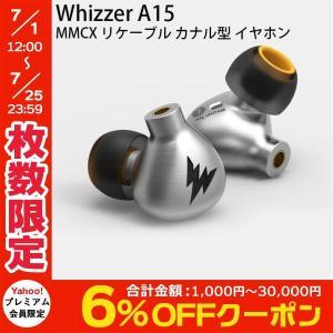 カナル イヤホン Whizzer ウィーザー A15 MMCX リケーブル カナル型 イヤホン WZ-A15 ネコポス不可|ec-kitcut