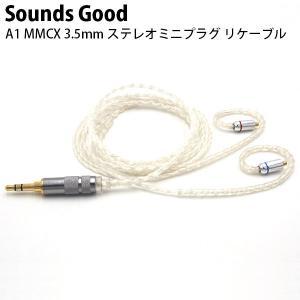 イヤホン・ヘッドホン SoundsGood サウンズグッド A1 MMCX 3.5mm ステレオミニプラグ リケーブル SG-A1 ネコポス送料無料|ec-kitcut