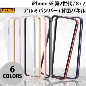 iPhone SE2 8 7 バンパー スマホケース Ray Out iPhone SE 第2世代 / 8 / 7 アルミバンパー+背面パネルクリア レイアウト ネコポス送料無料|ec-kitcut