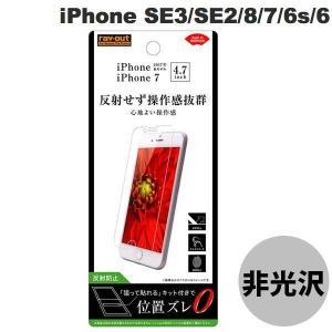 iPhone SE2 8 7 フィルム Ray Out レイアウト iPhone SE 第2世代 / 8 / 7 フィルム 指紋 反射防止 RT-P14F/B1 ネコポス可|ec-kitcut