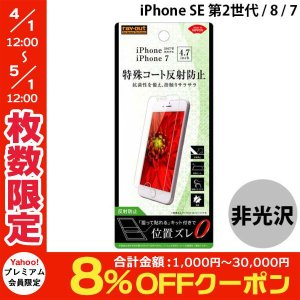 [バーコード] 4562357018863 [型番] RT-P14F/H1 非光沢 iPhone 8...