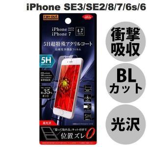 iPhone SE2 8 7 フィルム Ray Out レイアウト iPhone SE 第2世代 / 8 / 7 フィルム 5H 衝撃吸収 ブルーライトカット アクリル 高光沢 RT-P14FT/S1 ネコポス可|ec-kitcut