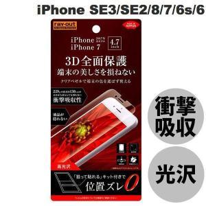 iPhone8 保護フィルム Ray Out レイアウト iPhone 8 / 7 フィルム TPU...