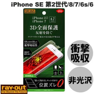 iPhone8 保護フィルム Ray Out レイアウト iPhone 8 / 7 フィルム TPU...