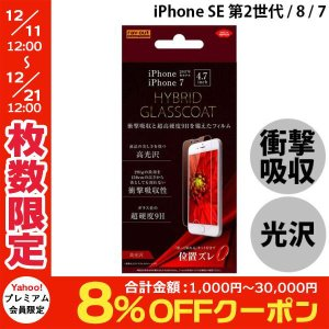 Ray Out レイアウト iPhone SE 第2世代 / 8 / 7 液晶保護フィルム 9H 衝撃吸収 ハイブリッドガラスコートフィルム 光沢 防指紋 RT-P14FT/T1 ネコポス可|ec-kitcut