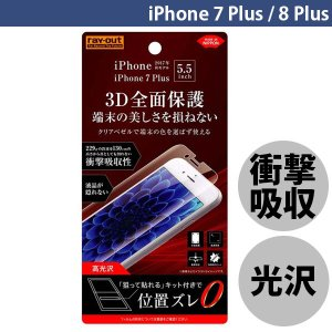 iPhone8Plus / iPhone7Plus フィルム Ray Out レイアウト iPhon...