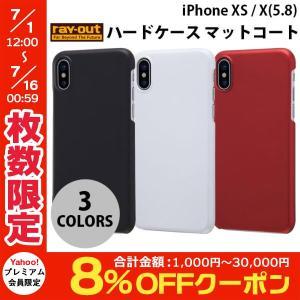 iPhoneX ケース スマホケース Ray Out iPhone XS / X ハードケース マットコート  レイアウト ネコポス可|ec-kitcut