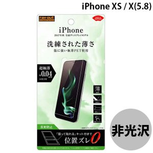 iPhone 11 Pro / XS / X 保護フィルム Ray Out レイアウト iPhone 11 Pro / XS / X フィルム さらさらタッチ 薄型 指紋 反射防止 RT-P16FT/UH ネコポス可 ec-kitcut