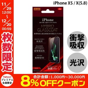 Ray Out レイアウト iPhone 11 Pro / XS / X 液晶保護フィルム 9H 衝撃吸収 ハイブリッドガラスコートフィルム 光沢 防指紋 RT-P16FT/T1 ネコポス可|ec-kitcut