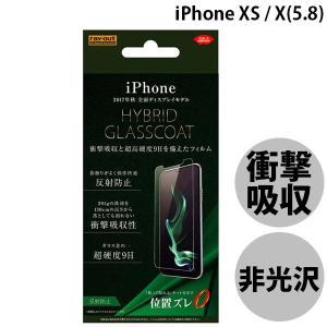 iPhone 11 Pro / XS / X 保護フィルム Ray Out レイアウト iPhone X ハイブリッドガラス 9H 衝撃吸収 反射防止 防指紋 ネコポス可|ec-kitcut