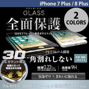 iPhone8Plus / iPhone7Plus ガラスフィルム エレコム iPhone 8 Plus / 7 Plus 用 フィルム フルカバー ガラス フレーム付 反射防止 0.23mm ネコポス可|ec-kitcut