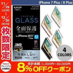 iPhone8Plus / iPhone7Plus ガラスフィルム エレコム iPhone 8 Plus / 7 Plus 用 フルカバーガラスフィルム フレーム付  0.23mm ネコポス可|ec-kitcut