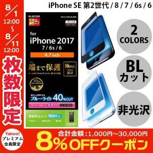 iPhone SE2 8 7 6s 6 フィルム エレコム iPhone SE 第2世代 / 8 / 7 / 6s / 6 フルカバーフィルム 防指紋 反射防止 ブルーライトカット  ネコポス可|ec-kitcut