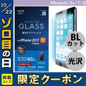 iPhone8 / iPhone7 /iPhone6s / iPhone6 ガラスフィルム エレコム ELECOM iPhone 8 / 7 / 6s / 6 用 ブルーライトカット 0.33mm ネコポス可 ec-kitcut
