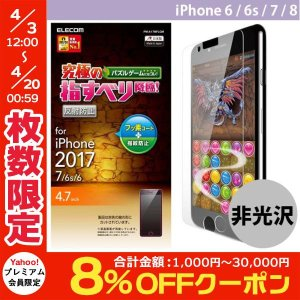 iPhone8 保護フィルム エレコム ELECOM iPhone 8 / 7 / 6s / 6 用 フィルム ゲーム専用反射防止 PM-A17MFLGM ネコポス可 ec-kitcut