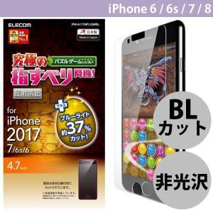 iPhone8 保護フィルム エレコム ELECOM iPhone 8 / 7 / 6s / 6 用 フィルム ゲーム専用ブルーライトカット 反射防止 PM-A17MFLGMBL ネコポス可 ec-kitcut