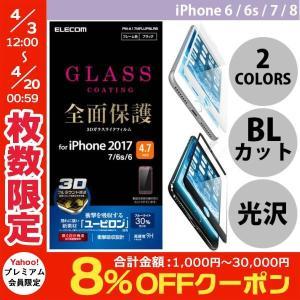 iPhone8 / iPhone7 /iPhone6s ガラスフィルム エレコム iPhone 8 / 7 / 6s / 6 用 フルカバーフィルム ユーピロン ブルーライトカット ネコポス送料無料 ec-kitcut
