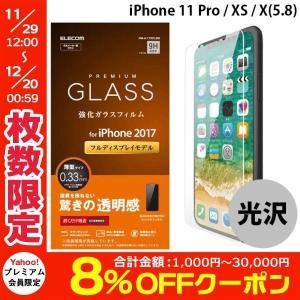 iPhone 11 Pro / XS / X 保護フィルム エレコム ELECOM iPhone 11 Pro / XS / X ガラスフィルム 0.33mm PM-A17XFLGG ネコポス可|ec-kitcut