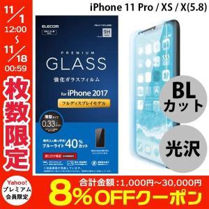 iPhoneX ガラスフィルム エレコム ELECOM iPhone XS / X 用 ガラスフィルム ブルーライトカット 0.33mm PM-A17XFLGGBL ネコポス可|ec-kitcut