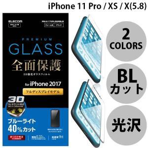 iPhone 11 Pro / XS / X 保護フィルム エレコム iPhone 11 Pro / XS / X フルカバーガラスフィルム ブルーライトカット 0.33mm ネコポス可|ec-kitcut