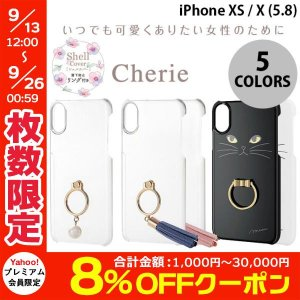 iPhoneXS / iPhoneX ケース Cherie シェリー エレコム iPhone XS / X 用 Cherie シェルカバー リング付 女子向 ネコポス可|ec-kitcut