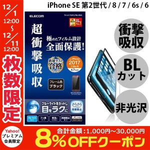 iPhone8 保護フィルム エレコム ELECOM iPhone 8 / 7 / 6s / 6 用 フルカバーフィルム 衝撃吸収 反射防止 ブルーライトカット ブラック ネコポス可 ec-kitcut