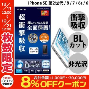 iPhone8 保護フィルム エレコム ELECOM iPhone 8 / 7 / 6s / 6 用 フルカバーフィルム 衝撃吸収 反射防止 ブルーライトカット ホワイト ネコポス可 ec-kitcut