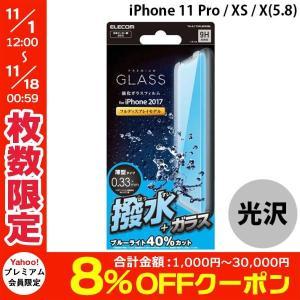 iPhone 11 Pro / XS / X 保護フィルム エレコム ELECOM iPhone 11 Pro / XS / X 撥水ガラス ドラゴントレイル TH-A17XFLWGGDT ネコポス可|ec-kitcut