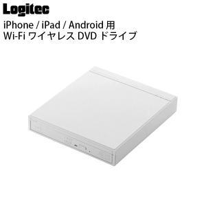 iPhone iPadでDVDを鑑賞 Logitec ロジテック iPhone / iPad / Android 用 Wi-Fi ワイヤレス DVD ドライブ 白 LDR-PS8WU2VWH ネコポス不可 ec-kitcut