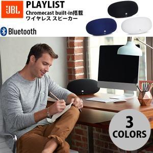ワイヤレススピーカー JBL PLAYLIST Chromecast built-in搭載 Bluetooth ワイヤレス スピーカー   ジェービーエル ネコポス不可|ec-kitcut