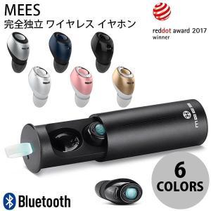 無線 イヤホン MEES FIT1 Bluetooth 完全独立 ワイヤレス イヤホン ミース ネコポス不可|ec-kitcut