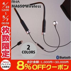 ワイヤレス イヤホン RHA MA650 Wireless Bluetooth ワイヤレス ネックバンド型 カナル イヤホン アールエイチエー ネコポス不可|ec-kitcut