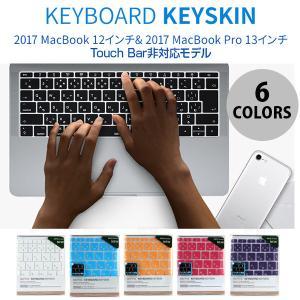 Mac キーボードカバー BEFINE KeySkin 2017 MacBook 12インチ& 2017 MacBook Pro 13インチ Touch Bar非対応モデル キーボードカバー ネコポス送料無料|ec-kitcut