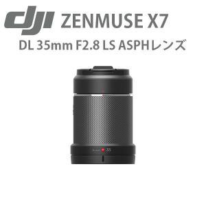 ドローン DJI ディージェイアイ ZENMUSE X7 DL 35mm F2.8 LS ASPHレンズ CP.BX.00000023.01 ネコポス不可 国内正規品|ec-kitcut