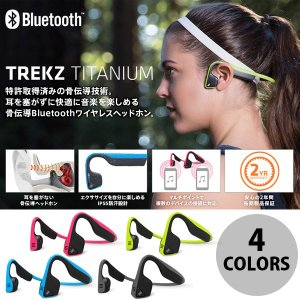 AfterShokz TREKZ TITANIUM Bluetooth ワイヤレス 骨伝導ヘッドホン  アフターショックズ ネコポス不可 イヤホン|ec-kitcut
