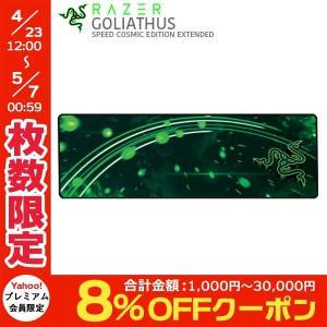 ゲーミングマウスパッド Razer レーザー Goliathus Cosmic Extended Speed ゲーミングマウスパッド RZ02-01910400-R3M1 ネコポス不可|ec-kitcut