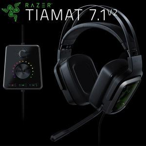 ゲーミングヘッドセット Razer レーザー Tiamat 7.1 V2 7.1ch ゲーミングヘッドセット RZ04-02070100-R3M1 ネコポス不可|ec-kitcut