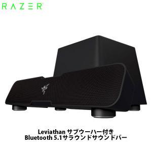 スピーカー Razer レーザー Leviathan サブウーハー付き Bluetooth 5.1サラウンドサウンドバー RZ05-01260100-R3A1 ネコポス不可|ec-kitcut