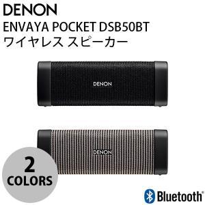 ワイヤレススピーカー DENON ENVAYA POCKET DSB50BT Bluetooth ワイヤレス スピーカー  デノン ネコポス不可 ec-kitcut