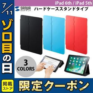 iPad6th / iPad5th ケース SANWA iPad 6th / 5th ハードケース スタンドタイプ ネコポス送料無料|ec-kitcut