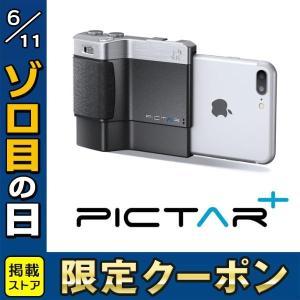 miggo ミゴ Pictar OnePlus Mark II - SmartPhone Camera Grip MW PT-ONE BS 42 ネコポス不可|ec-kitcut