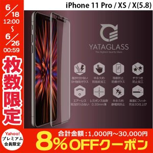 YATAGLASS ヤタガラス iPhone 11 Pro / XS / X 3D TAKUMI ガラスフィルム 背面保護ケース付き ノーマル ブラック 0.33mm YPJGAIXLNB ネコポス送料無料|ec-kitcut